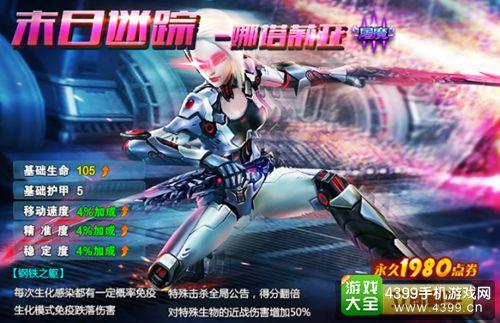 火线精英手机版8月3日更新 全新屠魔角色-机械战姬酷炫来袭