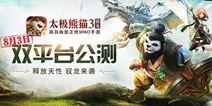 职业技能全面升级 《太极熊猫3猎龙》8月3日全平台公测