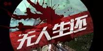 全民枪战2(枪友嘉年华)2海岛生存怎么样 生存模式玩法介绍