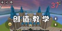 创造教学《全民枪战2(枪友嘉年华)2》37图教你搭建最美欧式古堡