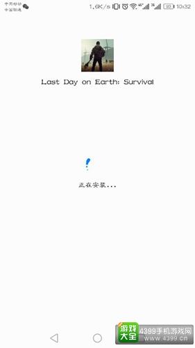地球末日生存