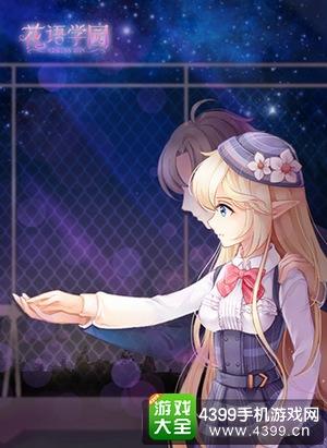 首款双主角换装互动手游  花语学园8月18日全渠道上线