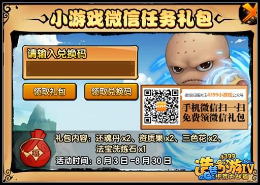 关注4399小游戏微信,免费领法宝洗练石!