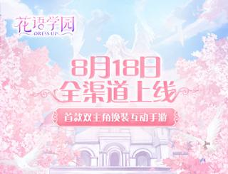 《花语学园》8.18全平台上线 开启奇幻校园冒险