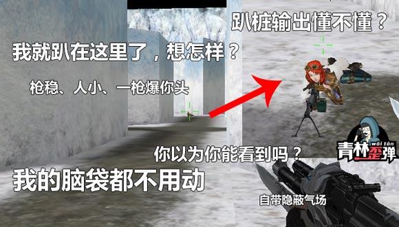 生死狙击青林歪弹(tán)第十六期 你肯定不知道M60的正确用法~