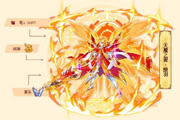 西普大陆天魔之翼·燎羽技能表