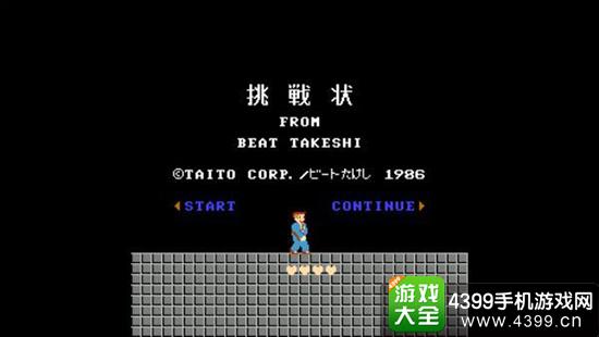 游戏标题画面