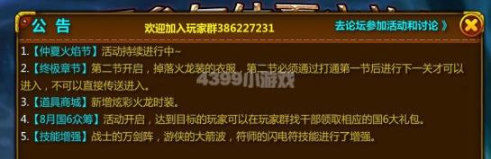 国王的勇士5V9.0版本更新公告内容