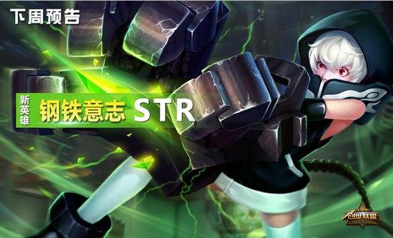 创世联盟钢铁意志STR
