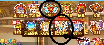西普大陆VIP季度精灵更新