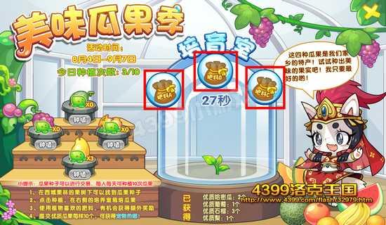 洛克王国美味瓜果季肥料怎么选择