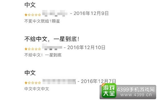 中文与差评真有直接关系吗?