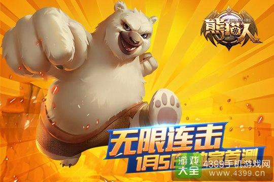 熊猫人手游