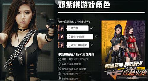 CF手游邓紫棋新角色登场 新单曲穿越火线发行