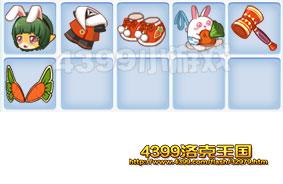 洛克王国舰队争霸赛专属兔子套装