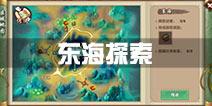 寻仙手游东海探索点在哪 东海探索任务位置