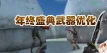 CF手游年终盛典武器优化