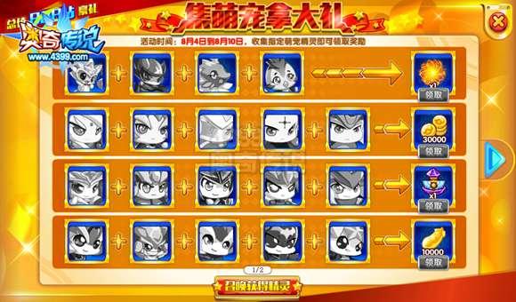 奥奇传说VIP周年庆 收集萌宠得10000金豆