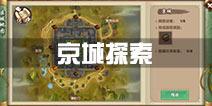 寻仙手京城探索点在哪 京城探索任务位置