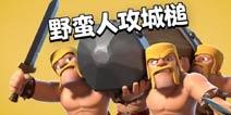 部落冲突5周年限时兵种:野蛮人攻城槌!疯狂冲撞中