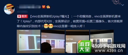 VIVO新旗舰机型Xplay7:搭载最新屏幕指纹解锁技术