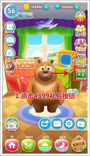 4399我的熊大熊二