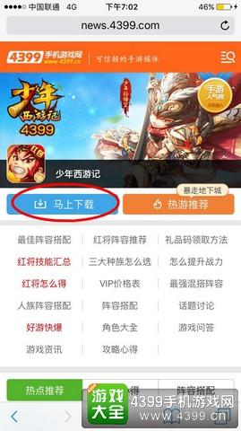 少年西游记ios版下载