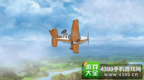 主角搭乘飞机