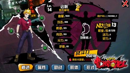 中国惊奇先生手游入世等级怎么提升 入世等级提升攻略