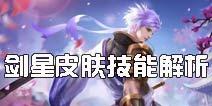 英魂之刃口袋版剑星新皮肤怎么样 银刃剑魂技能解析