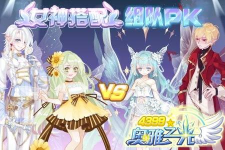 奥雅之光女神搭配 组队PK
