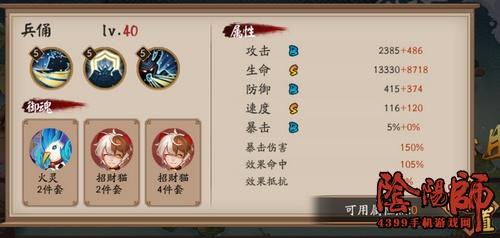 阴阳师兵俑