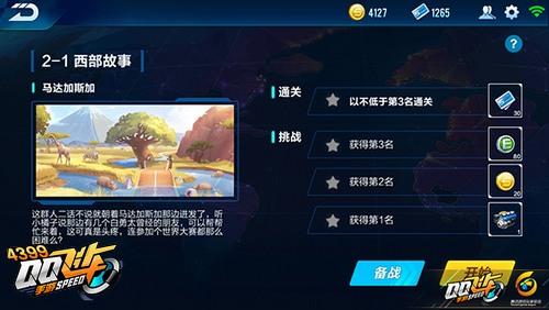 QQ飞车手游剧情模式怎么玩3