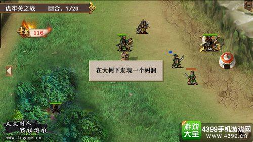 玩家们将可以体验关羽华容道据守,进攻长沙四郡等剧情.