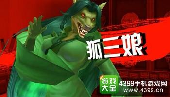 中国惊奇先生手游狐三娘怎么打 狐三娘打法攻略