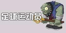 《植物大战僵尸2》足球运动员 你看好哪个僵僵?