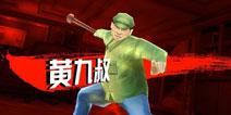 中国惊奇先生手游黄九叔