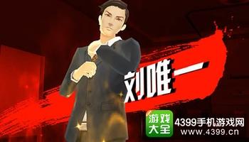 中国惊奇先生手游刘唯一怎么打 刘唯一打法攻略