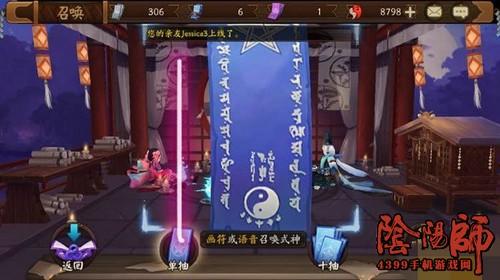 阴阳师八月神秘符咒图片