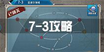 战舰少女r7-3攻略 7-3带路掉落攻略汇总