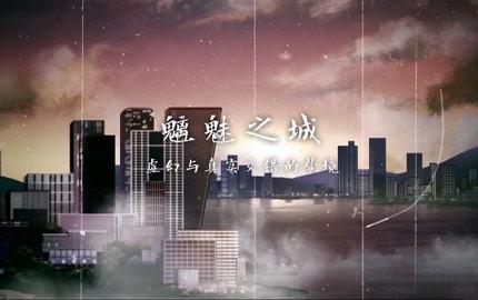 魑魅魍魉宣传片