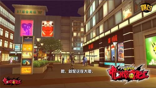《中国惊奇先生》手游先锋首测明日开启 沙盒玩法打造自由都市4