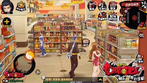 《中国惊奇先生》手游先锋首测明日开启 沙盒玩法打造自由都市5
