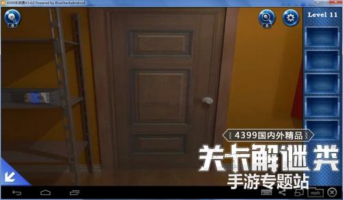 密室逃脱6第11关怎么过