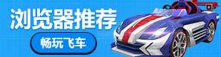 梦幻飞车推荐浏览器