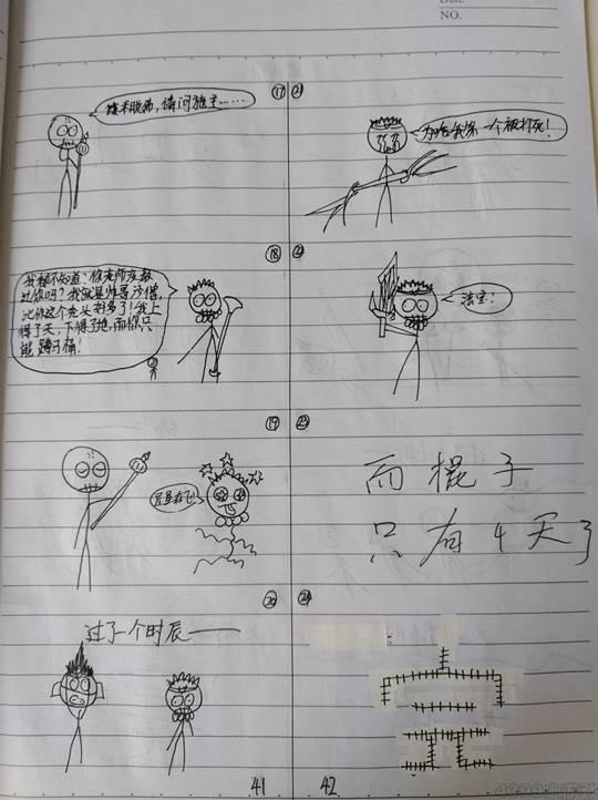 造梦火柴人漫画3-4399齐天大圣