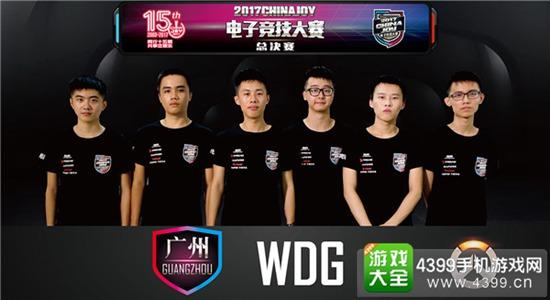 广州WDG