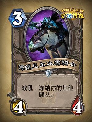 炉石传说海德尼尔冰霜骑士