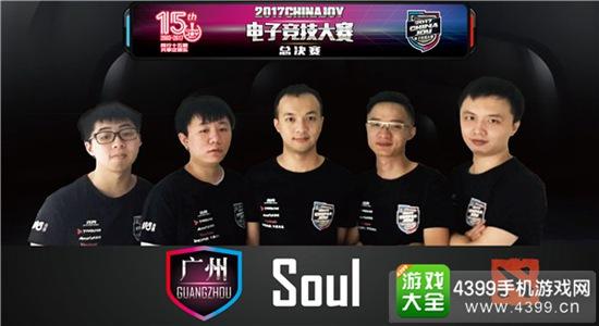 广州soul