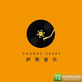 萨恩音乐:用音乐让你与众不同